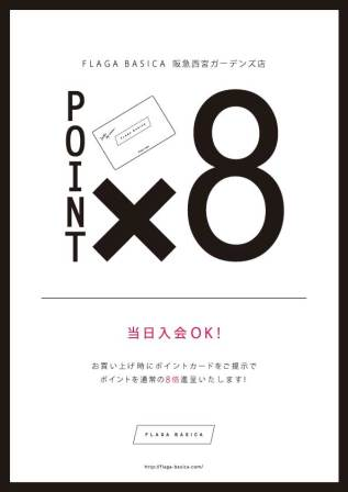 201610-FB-POINT×8-A4-西宮ガーデンズ店