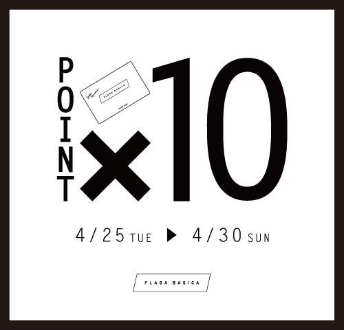 201704-POINT×10-HP用